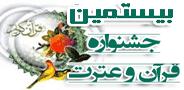 بیستمین جشنواره قرآن و عترت