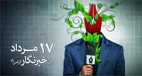 هفدهم مردادماه، سالگرد شهادت محمود صارمی و روز خبرنگار گرامی باد