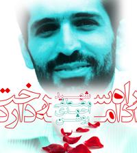شهید احمدی روشن بسیج دانشجویی دانشگاه علوم پزشکی کاشان