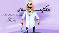 دکتر سلام بسیج دانشجویی دانشگاه علوم پزشکی کاشان