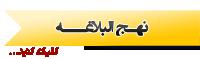 معرفی نهج البلاغه بسیج دانشجویی دانشگاه علوم پزشکی کاشان