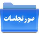 صورتجلسات- واحد آموزش کارکنان معاونت دانشجویی فرهنگی
