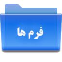 فرم های مورد نیاز واحد آموزش کارکنان معاونت دانشجویی فرهنگی