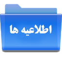 اطلاعیه های واحد آموزش کارکنان معاونت دانشجویی فرهنگی