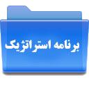 برنامه استراتژیک معاونت دانشجویی فرهنگی