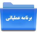 برنامه عملیاتی واحد آموزش کارکنان معاونت دانشجویی فرهنگی