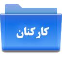 کارکنان و شرح وظائف - واحد آموزش کارکنان معاونت دانشجویی فرهنگی