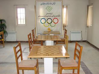 سالن شطرنج با امکانات به مساحت 30 متر مربع
